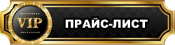 Прайс-лист на аренду авто в СПб