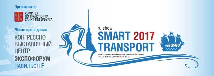 SmartTRANSPORT 2017 - Петербургский инновационный форум пассажирского транспорта